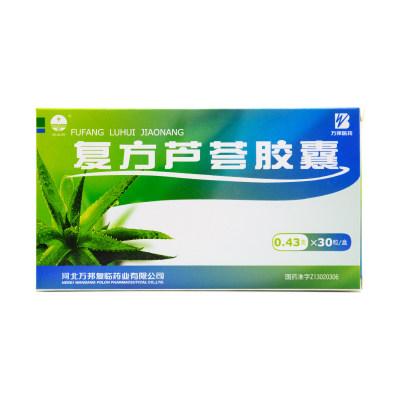星泉牌 复方芦荟胶囊 0.43g*30粒/盒