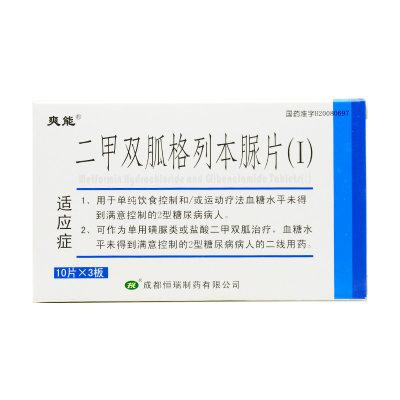 爽能 二甲双胍格列本脲片(I) 30片/盒