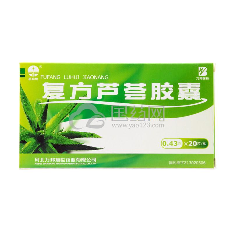 星泉牌 复方芦荟胶囊 0.43g*20粒/盒