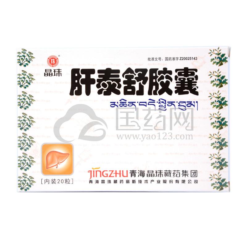 晶珠 肝泰舒胶囊 0.4g*20粒/盒