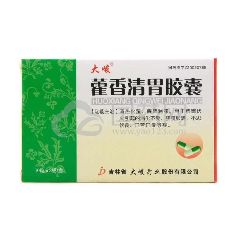 大峻 藿香清胃胶囊 0.32g*30粒/盒