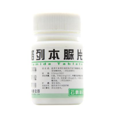 云鹏 格列本脲片 2.5mg*100片/瓶