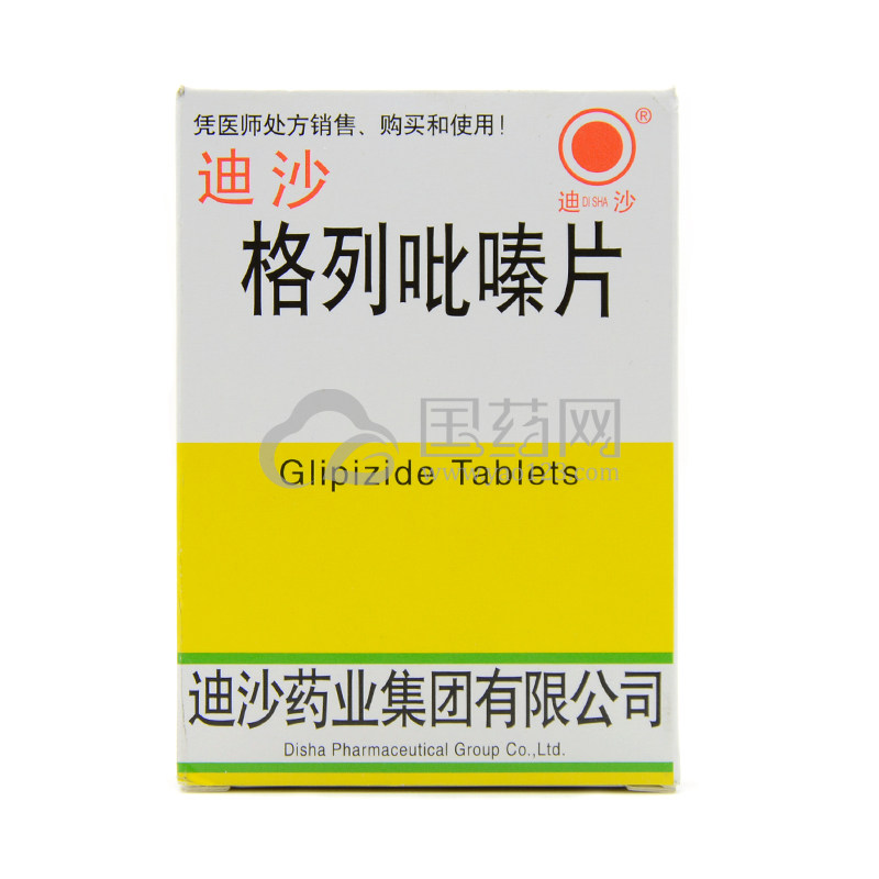 迪沙 格列吡嗪片 2.5mg*100片/盒