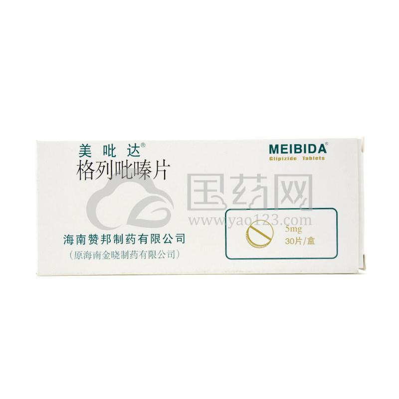 美吡达 格列吡嗪片 5mg*30片/盒
