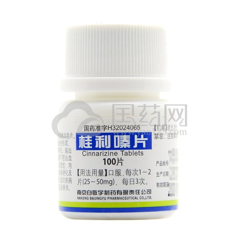 白敬宇 桂利嗪片 25mg*100片/瓶
