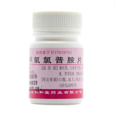 鲁明 甲氧氯普胺片 5mg*100片/瓶