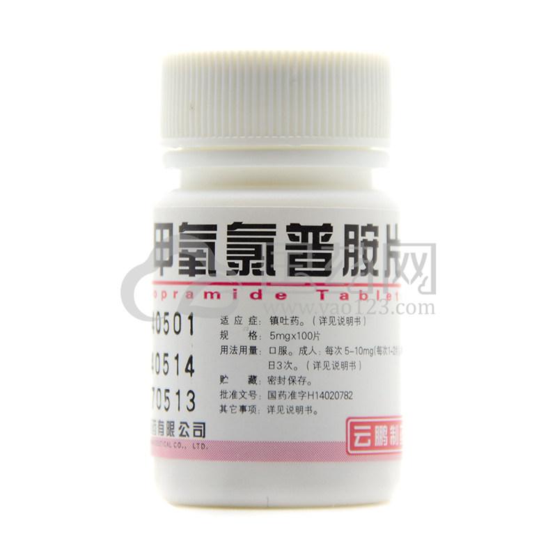 云鹏 甲氧氯普胺片 5mg*100片/瓶