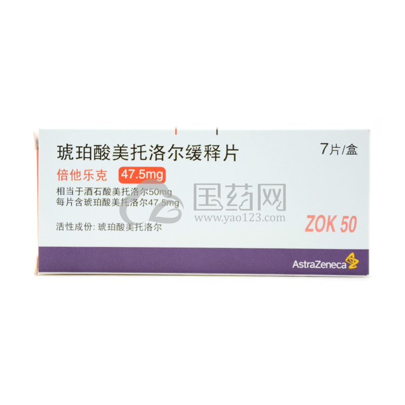 AstraZeneca/阿斯利康 倍他乐克 琥珀酸美托洛尔缓释片 47.5mg*7片/盒