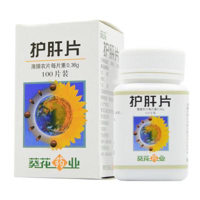 葵花 护肝片 0.36g*100片*1瓶/盒
