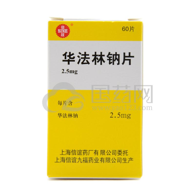 SINE/信谊 华法林钠片 2.5mg*60片/盒