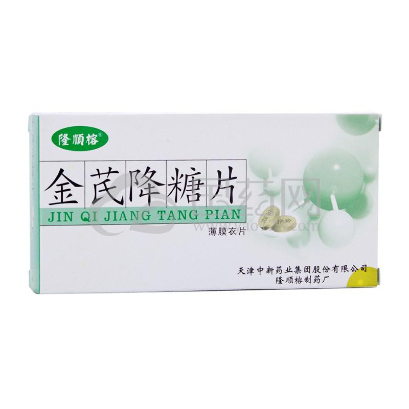 隆顺榕 金芪降糖片 0.42g*72片/盒