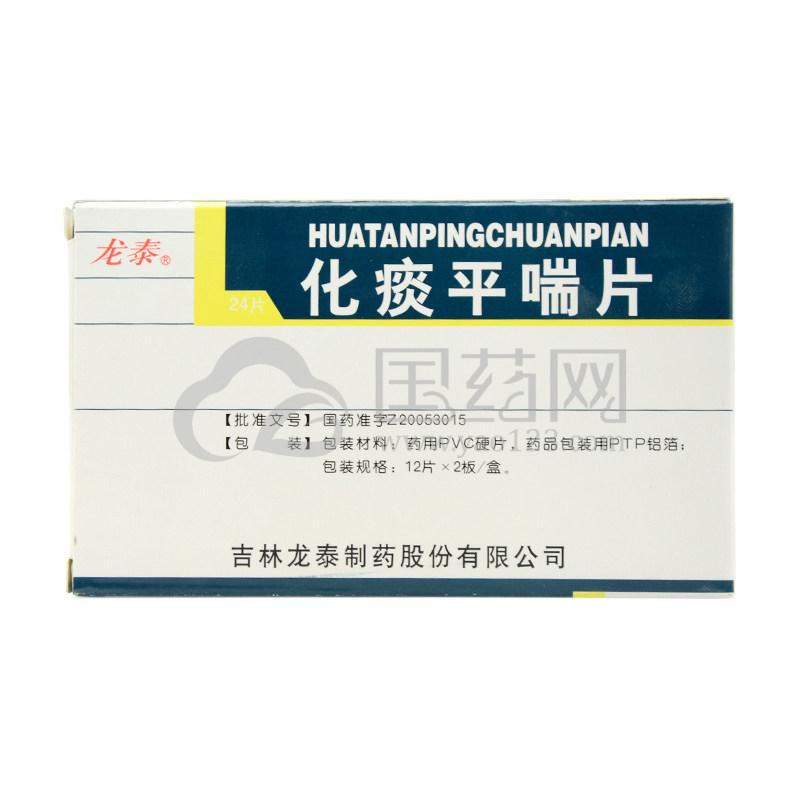 龙泰 化痰平喘片 24片/盒