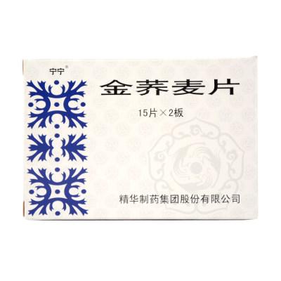 宁宁 金荞麦片 15片*2板/盒