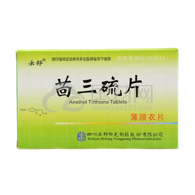 禾邦 茴三硫片 25mg*12片/盒