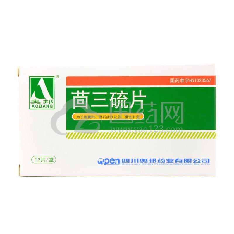 奥邦 茴三硫片 25mg*12片/盒