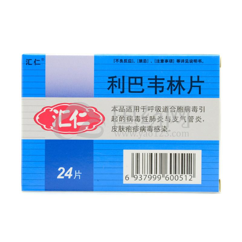 汇仁 利巴韦林片 100mg*24片/盒