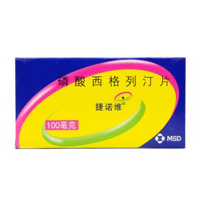 捷诺维 磷酸西格列汀片 100mg*7片/盒