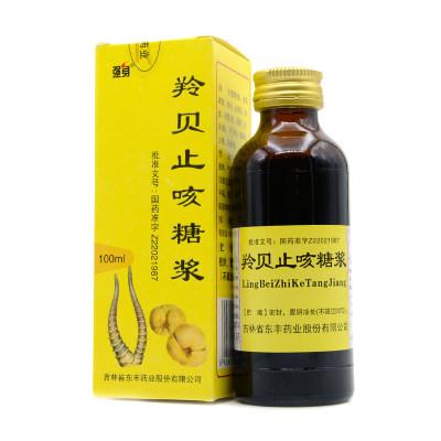 强身 羚贝止咳糖浆 100ml*1瓶/盒