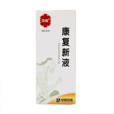 京新 康复新液 100ml*1瓶/盒