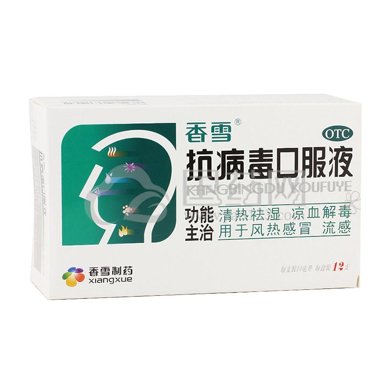 香雪 抗病毒口服液 10ml*12支/盒