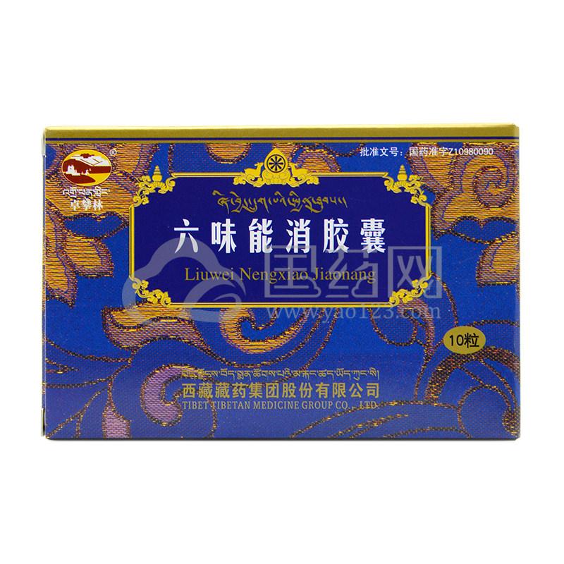 卓攀林 六味能消胶囊 0.45g*10粒/盒