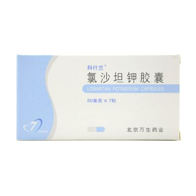 科什兰 氯沙坦钾胶囊 50mg*7粒/盒