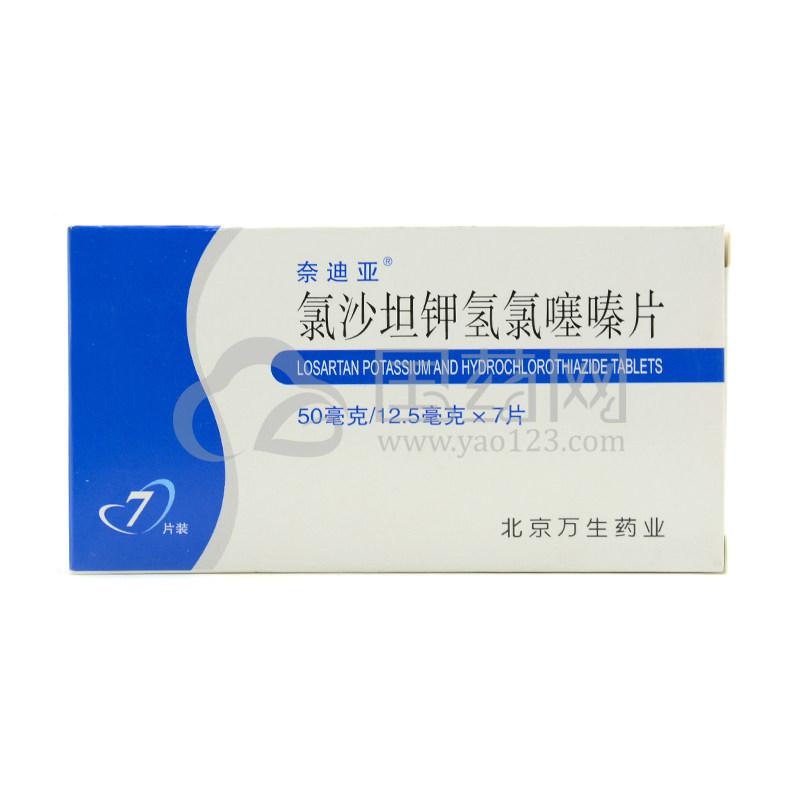 奈迪亚 氯沙坦钾氢氯噻嗪片 50mg/12.5mg*7片/盒