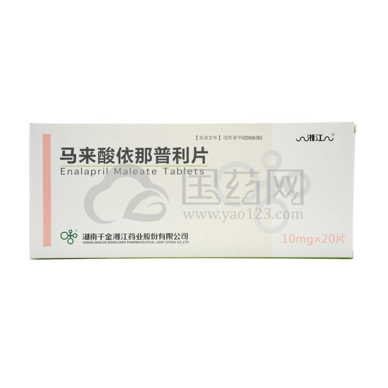 湘江 马来酸依那普利片 10mg*20片/盒