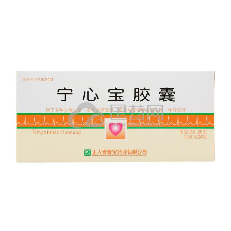 正大青春宝 宁心宝胶囊 0.25g*24粒/盒