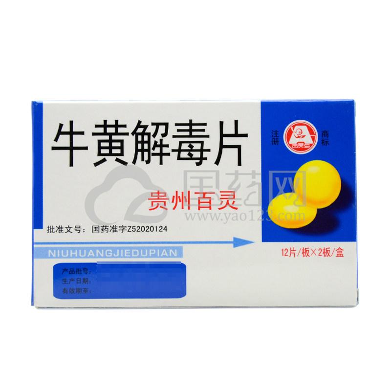 百灵鸟 牛黄解毒片 24片/盒