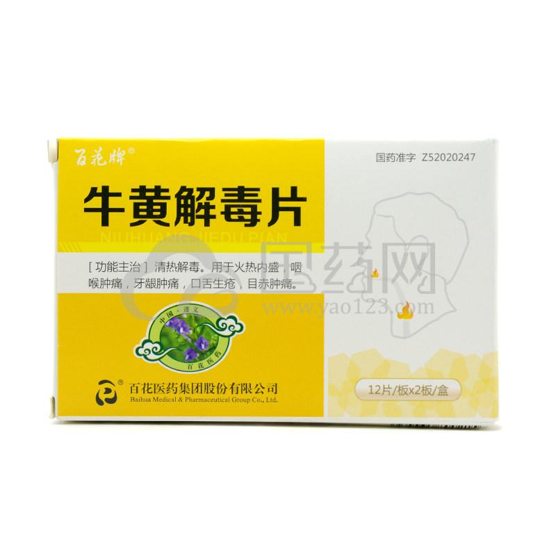 百花牌 牛黄解毒片 0.27g*24片/盒
