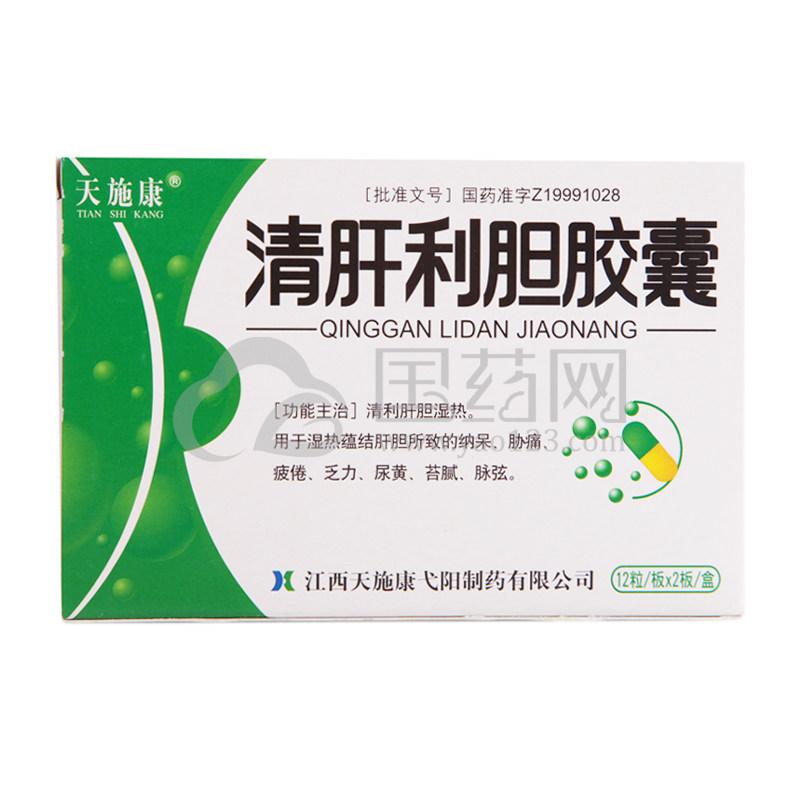 天施康 清肝利胆胶囊 0.35g*24粒/盒