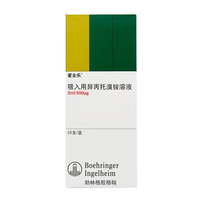 爱全乐 吸入用异丙托溴铵溶液 2ml:500μg*10支/盒