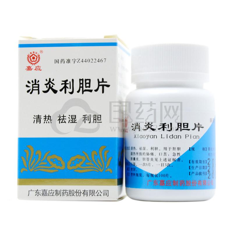 嘉应 消炎利胆片 0.25g*100片/盒