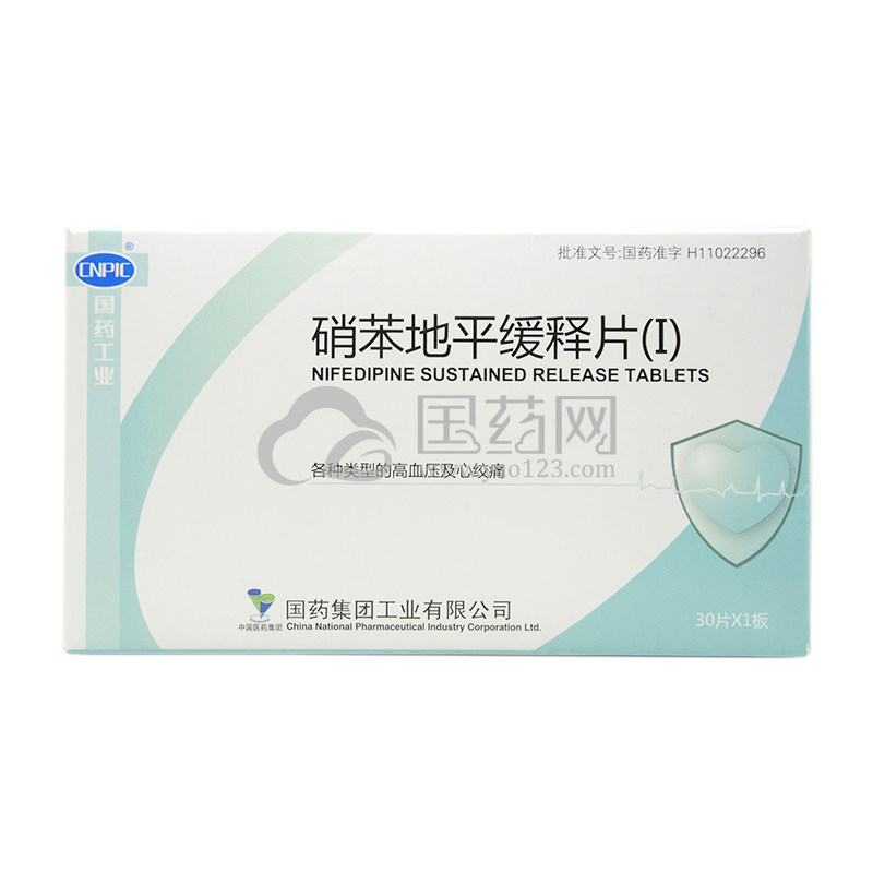 国药 硝苯地平缓释片(Ⅰ) 10mg*30片*1板/盒