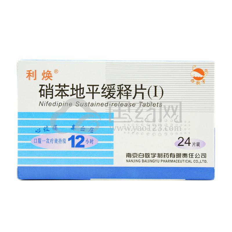 利焕 硝苯地平缓释片(Ι) 10mg*24片/盒