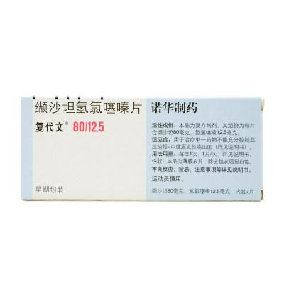 复代文 缬沙坦氢氯噻嗪片 7片/盒