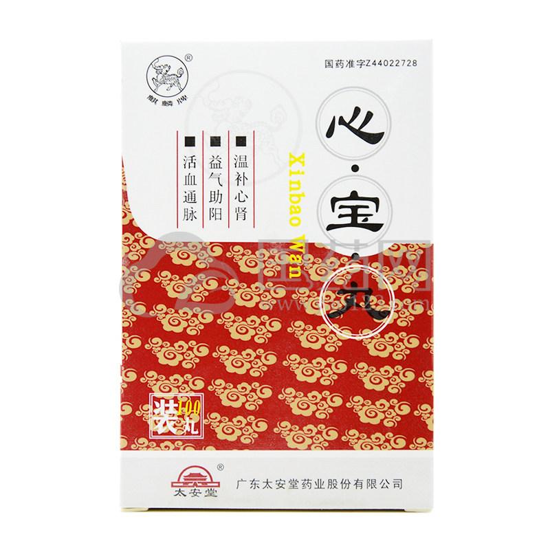 麒麟 心宝丸 60mg*100丸/盒