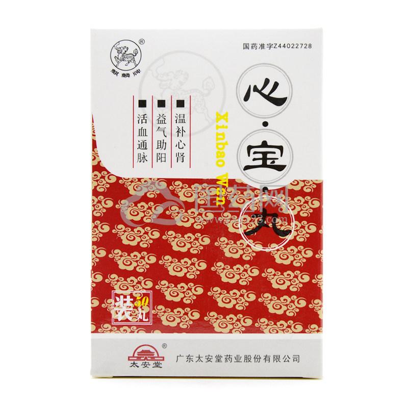 麒麟 心宝丸 60mg*50丸/盒