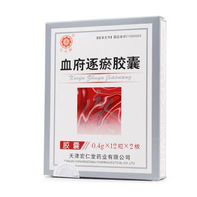 红花牌 血府逐瘀胶囊 0.4g*24粒/盒