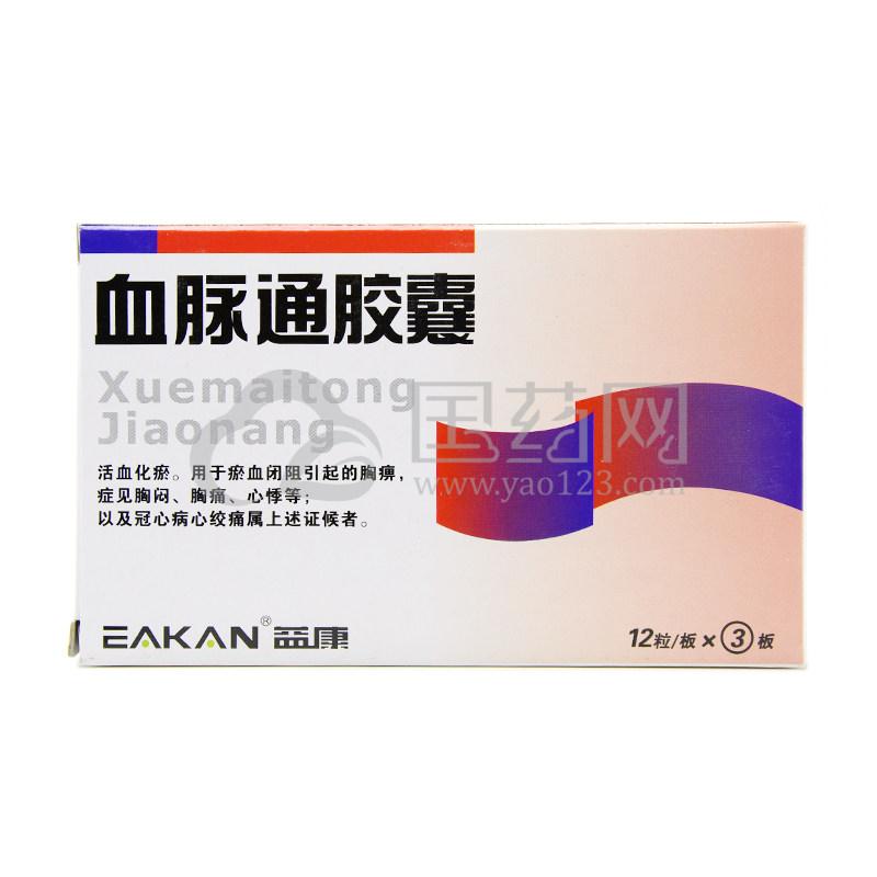 益康 血脉通胶囊 0.26g*36粒/盒