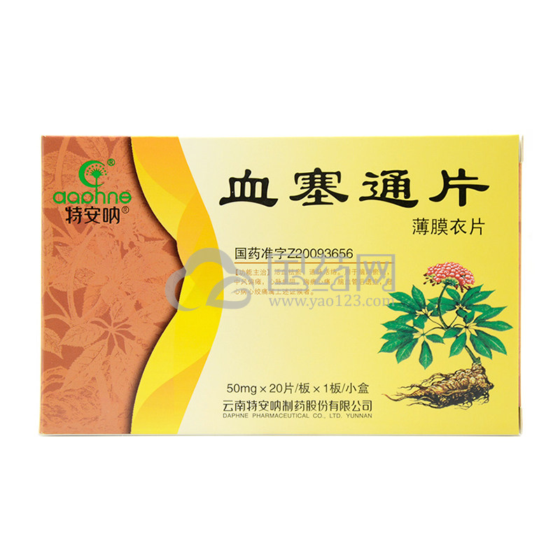 特安呐 血塞通片 0.075g*20片/盒
