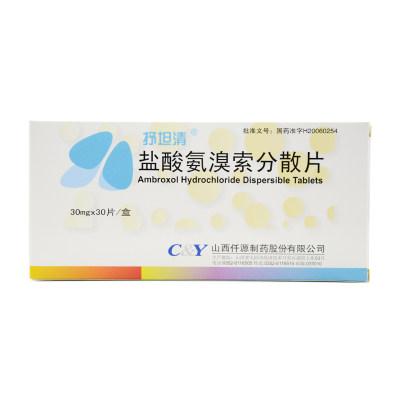 抒坦清 盐酸氨溴索分散片 30mg*30片/盒