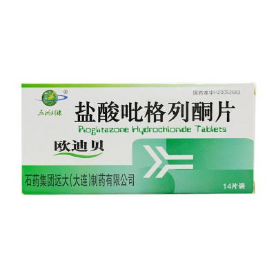 欧迪贝 盐酸吡格列酮片 15mg*14片/盒