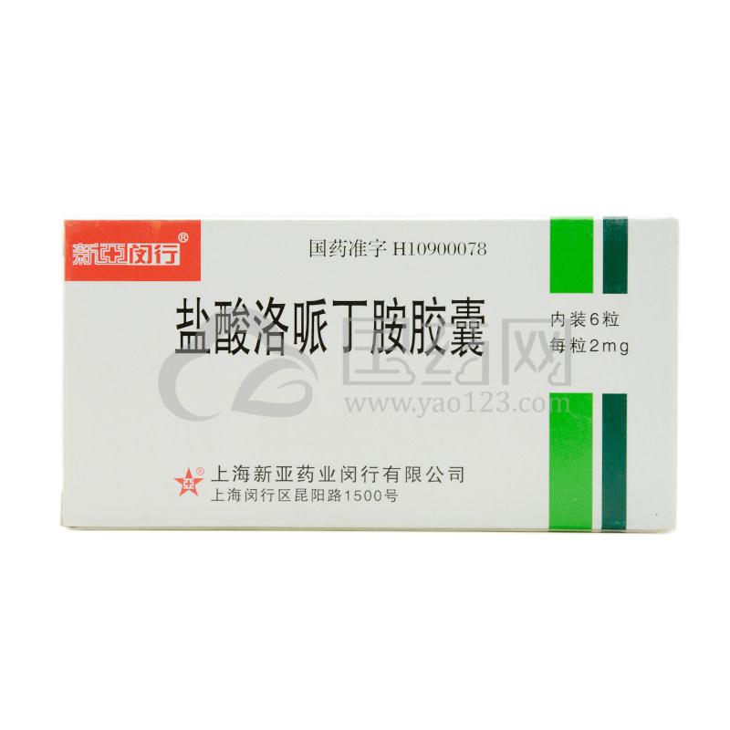 新亚闵行 盐酸洛哌丁胺胶囊 2mg*6粒/盒
