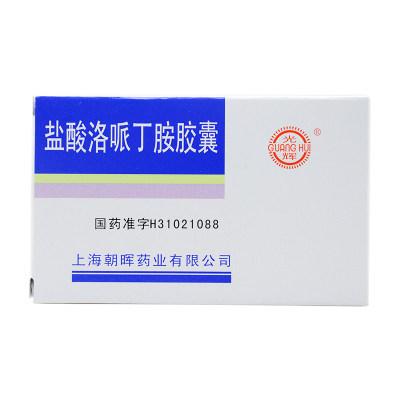 光辉 盐酸洛哌丁胺胶囊 2mg*6粒/盒