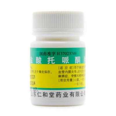 仁和堂 盐酸托哌酮片 50mg*50片/瓶
