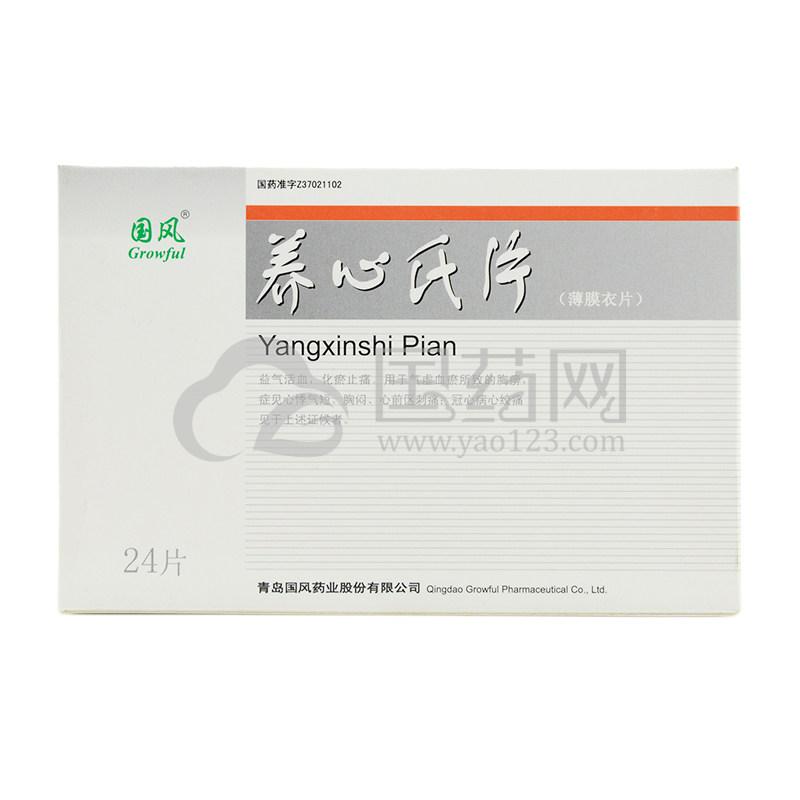 国风 养心氏片 0.6g*24片/盒