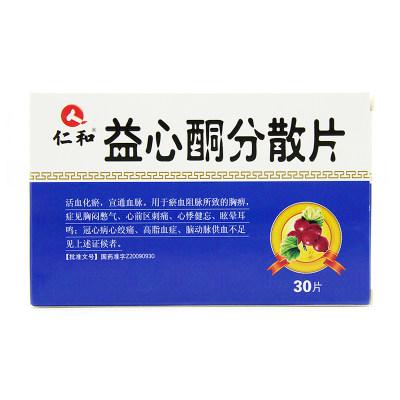 仁和 益心酮分散片 0.25g*30片/盒