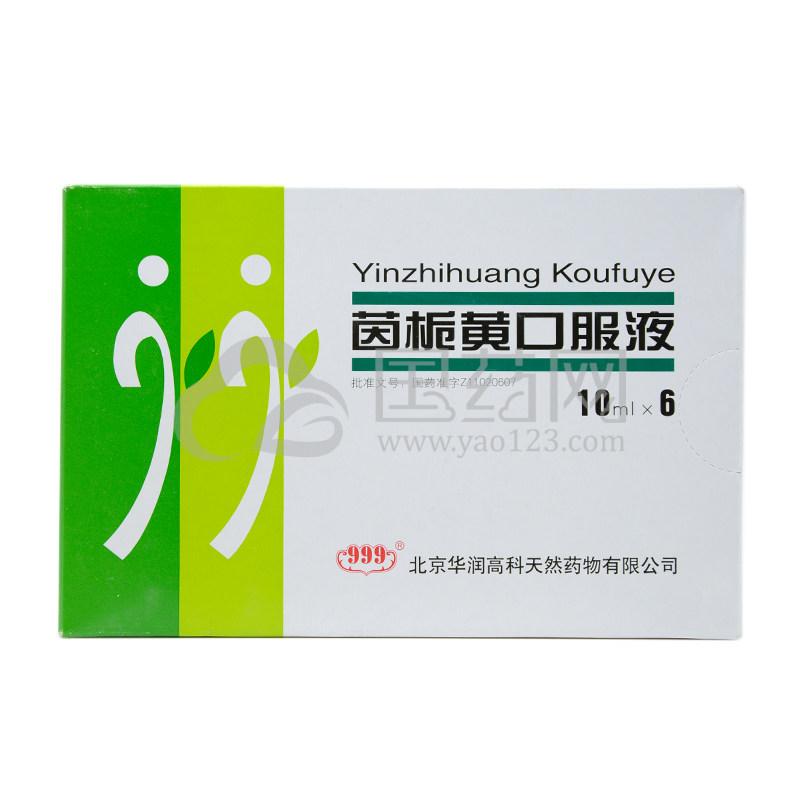 999 茵栀黄口服液 10ml*6瓶/盒